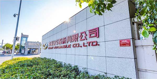 ساختمان شرکت چری در چین