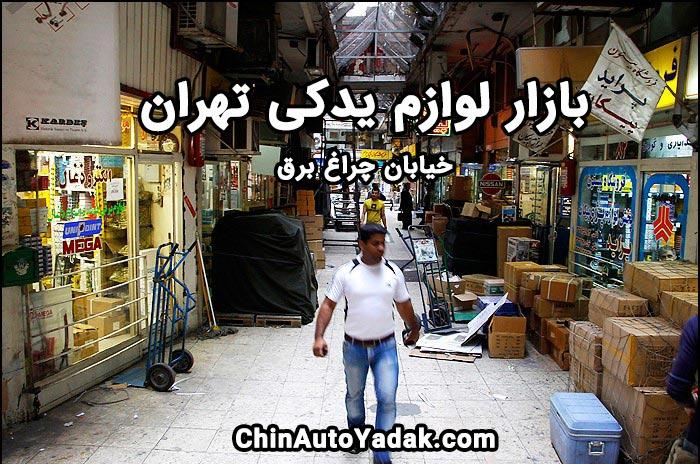 لوازم یدکی اچ سی کراس تهران