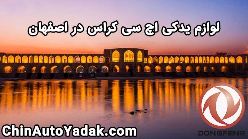 لوازم یدکی اچ سی کراس در اصفهان