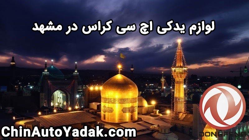 لوازم یدکی اچ سی کراس در مشهد