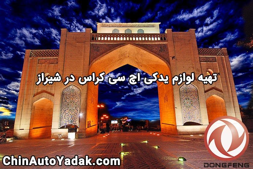 لوازم یدکی اچ سی کراس در شیراز
