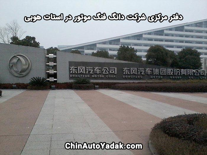 شرکت سازنده لوازم اچ سی کراس - دانگ فنگ موتور
